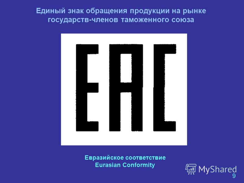 знаком медицинского назначения eac изделия ли маркируются