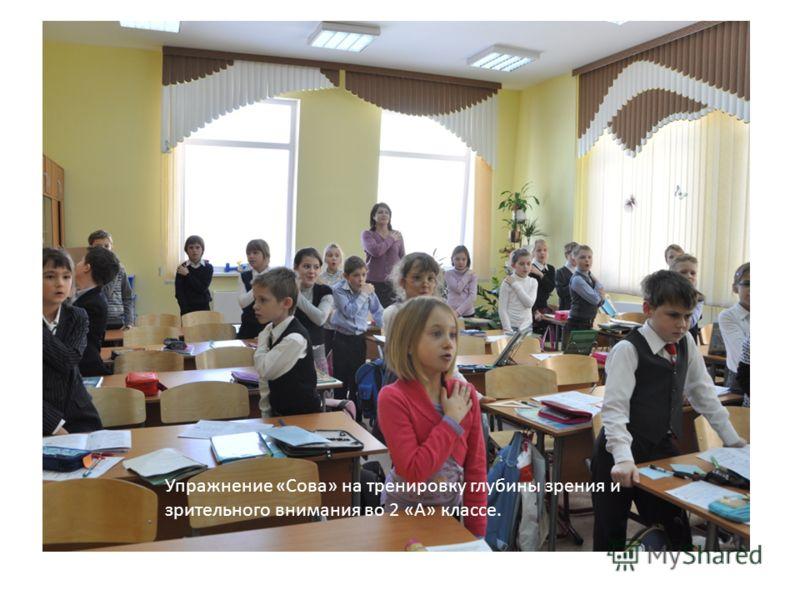 Упражнение «Сова» на тренировку глубины зрения и зрительного внимания во 2 «А» классе.
