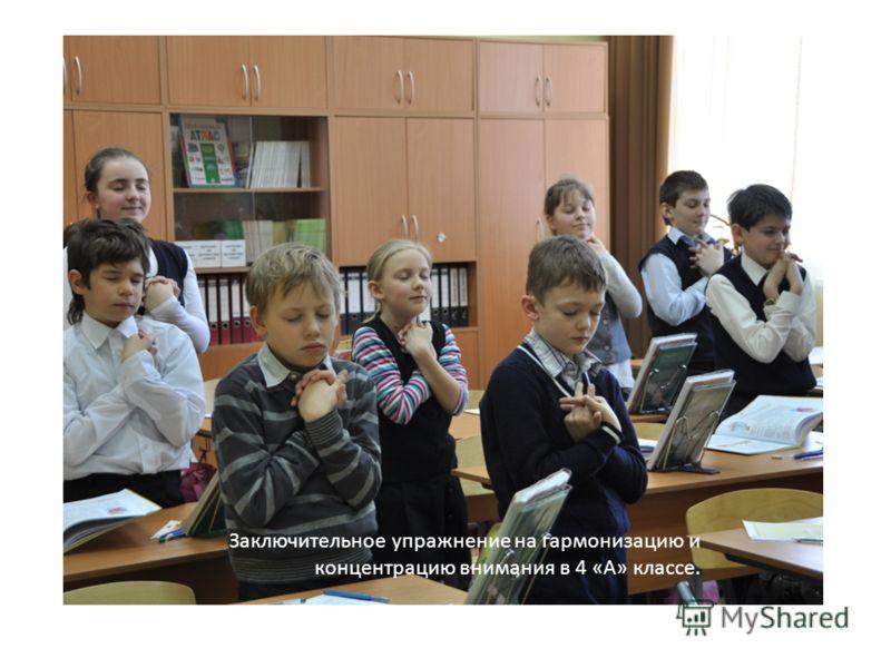 Заключительное упражнение на гармонизацию и концентрацию внимания в 4 «А» классе.