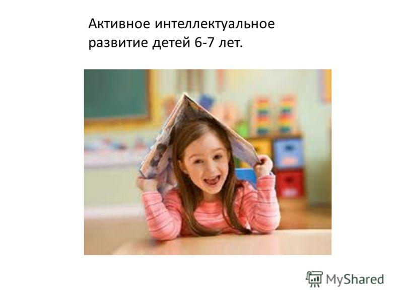 Активное интеллектуальное развитие детей 6-7 лет.
