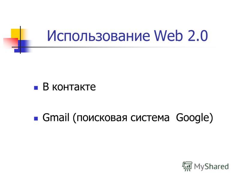 Использование Web 2.0 В контакте Gmail (поисковая система Google)