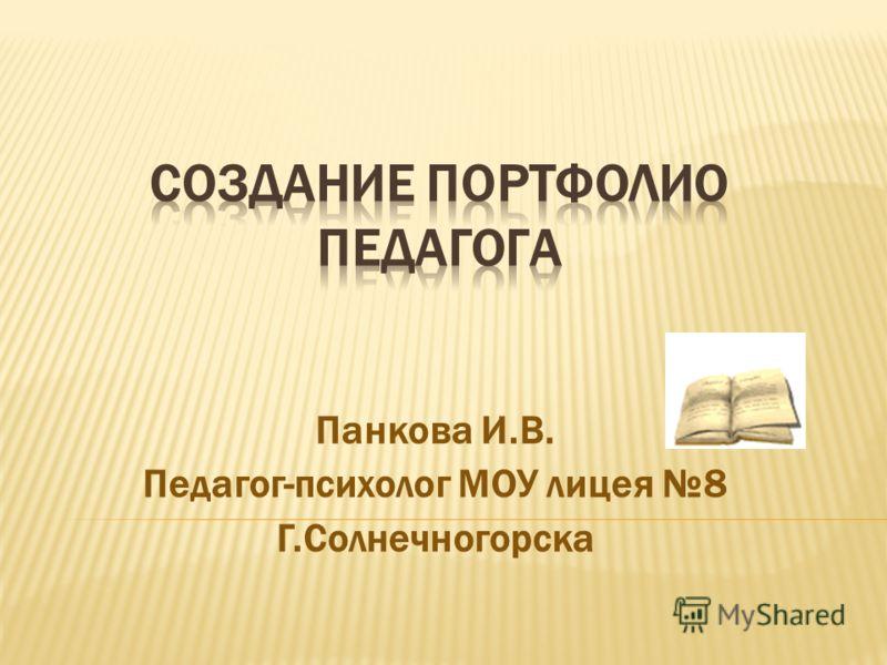 Панкова И.В. Педагог-психолог МОУ лицея 8 Г.Солнечногорска