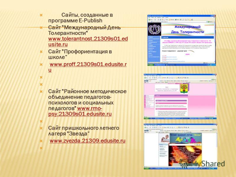 Сайты, созданные в программе E-Publish Сайт