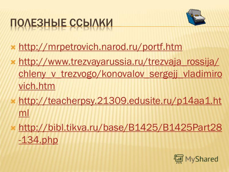 http://mrpetrovich.narod.ru/portf.htm http://www.trezvayarussia.ru/trezvaja_rossija/ chleny_v_trezvogo/konovalov_sergejj_vladimiro vich.htm http://www.trezvayarussia.ru/trezvaja_rossija/ chleny_v_trezvogo/konovalov_sergejj_vladimiro vich.htm http://t