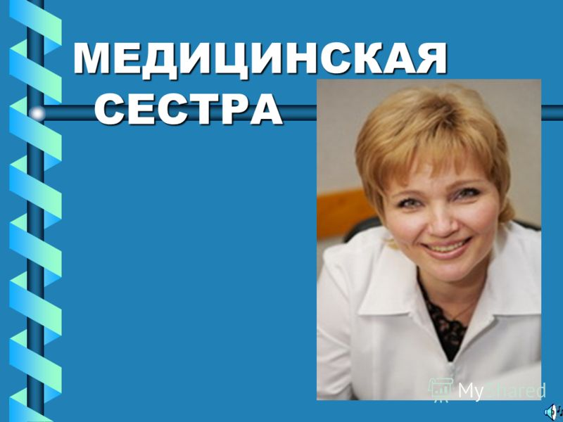 Работа медицинской сестрой вакансии медсестры в Москве