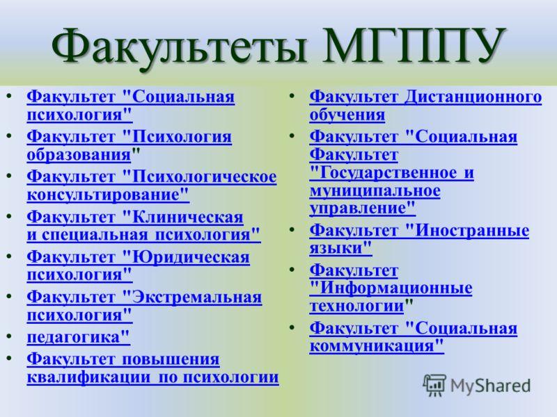 Факультеты МГППУ Факультет