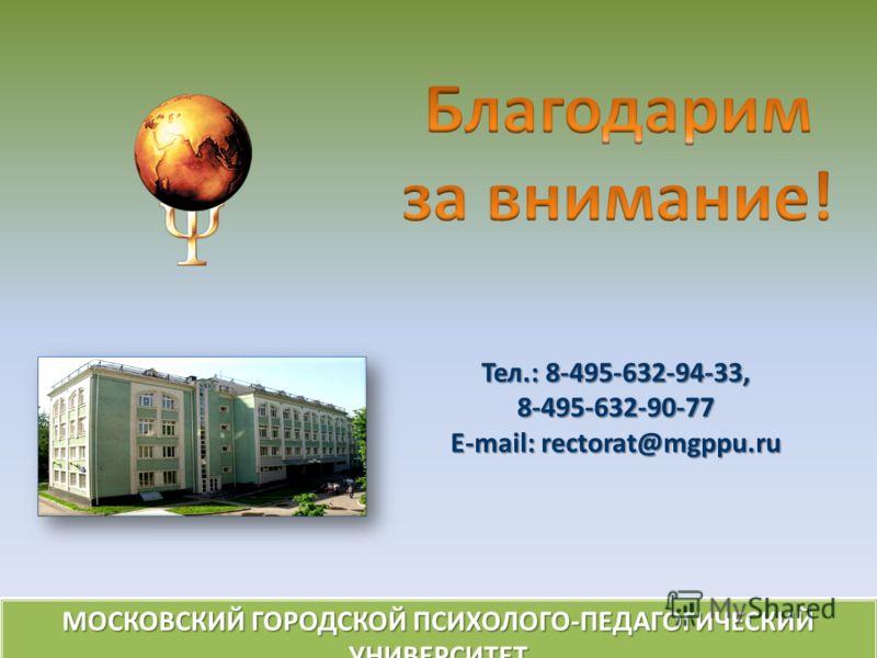Тел.: 8-495-632-94-33, 8-495-632-90-77 E-mail: rectorat@mgppu.ru МОСКОВСКИЙ ГОРОДСКОЙ ПСИХОЛОГО-ПЕДАГОГИЧЕСКИЙ УНИВЕРСИТЕТ