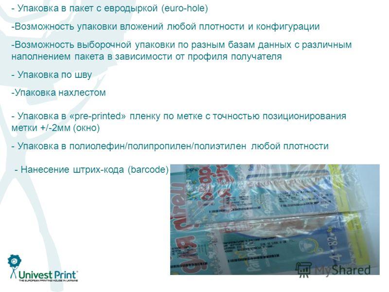 - Упаковка в пакет с евро дыркой (euro-hole) -Возможность упаковки вложений любой плотности и конфигурации -Возможность выборочной упаковки по разным базам данных с различным наполнением пакета в зависимости от профиля получателя - Упаковка по шву -У