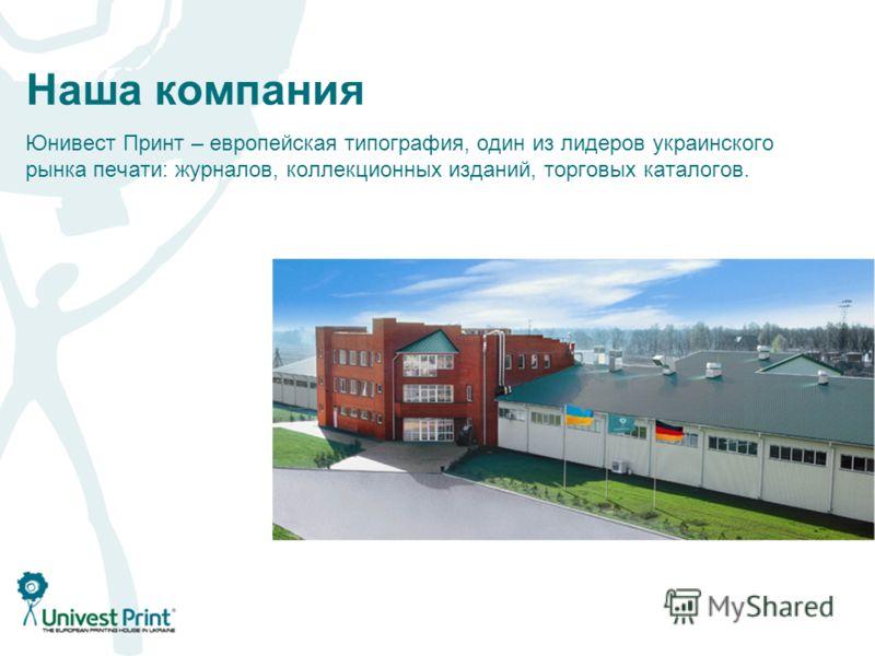 Наша компания Юнивест Принт – европейская типография, один из лидеров украинского рынка печати: журналов, коллекционных изданий, торговых каталогов.