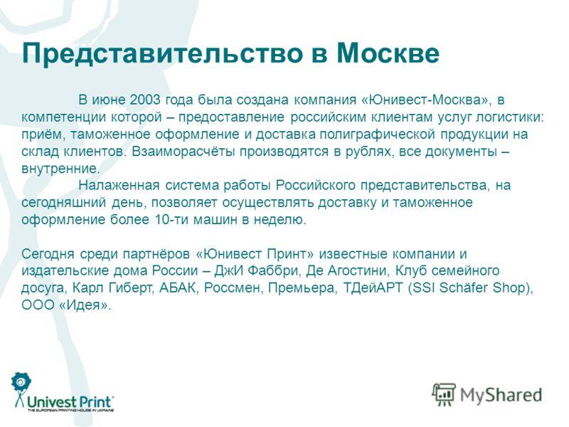 Представительство в Москве В июне 2003 года была создана компания «Юнивест-Москва», в компетенции которой – предоставление российским клиентам услуг логистики: приём, таможенное оформление и доставка полиграфической продукции на склад клиентов. Взаим