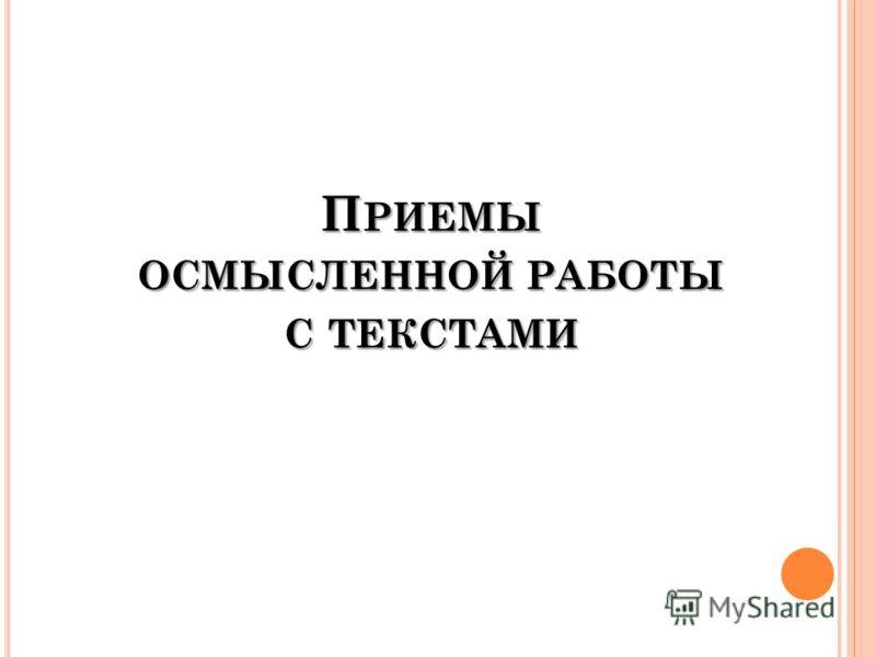 П РИЕМЫ ОСМЫСЛЕННОЙ РАБОТЫ С ТЕКСТАМИ
