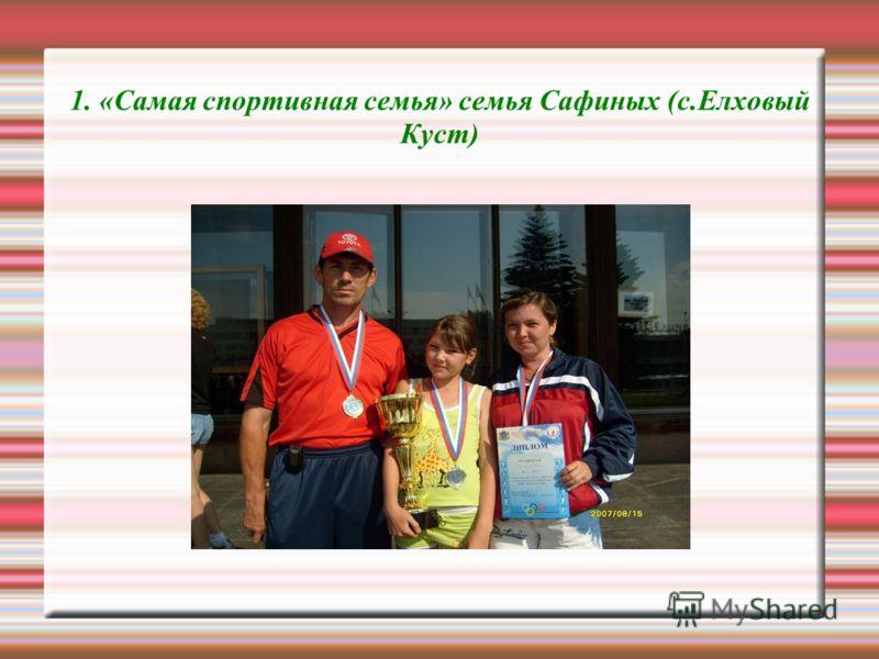 1. «Самая спортивная семья» семья Сафиных (с.Елховый Куст)