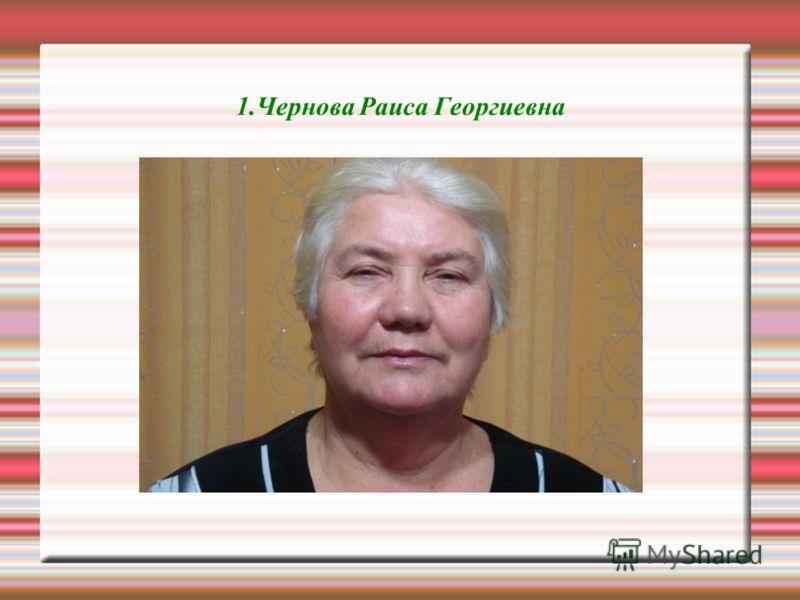 1.Чернова Раиса Георгиевна