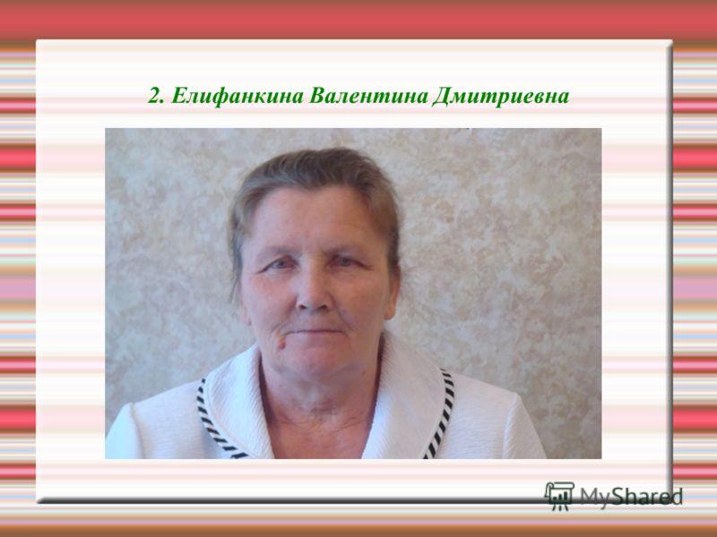 2. Елифанкина Валентина Дмитриевна