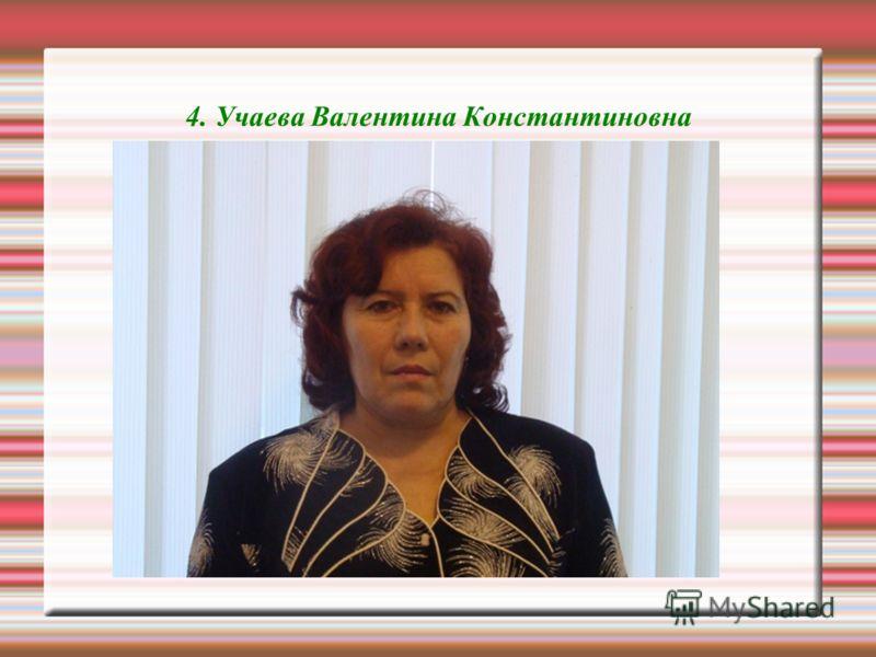 4. Учаева Валентина Константиновна