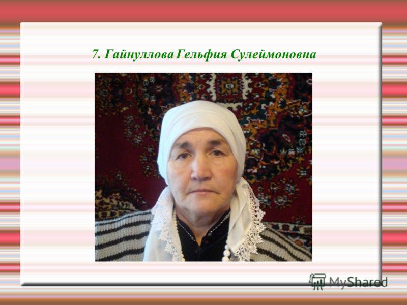 7. Гайнуллова Гельфия Сулеймоновна