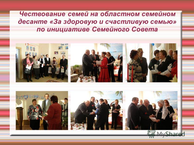 Чествование семей на областном семейном десанте «За здоровую и счастливую семью» по инициативе Семейного Совета