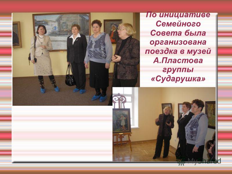 По инициативе Семейного Совета была организована поездка в музей А.Пластова группы «Сударушка»