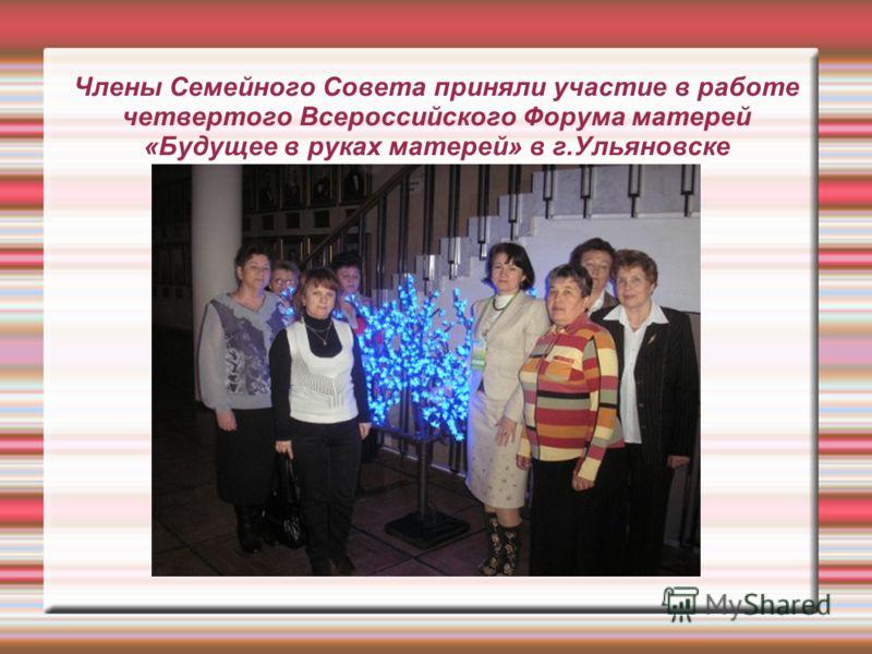 Члены Семейного Совета приняли участие в работе четвертого Всероссийского Форума матерей «Будущее в руках матерей» в г.Ульяновске