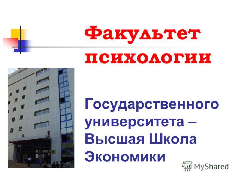 Факультет психологии Государственного университета – Высшая Школа Экономики