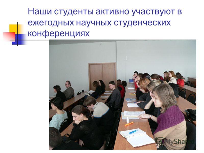 Наши студенты активно участвуют в ежегодных научных студенческих конференциях