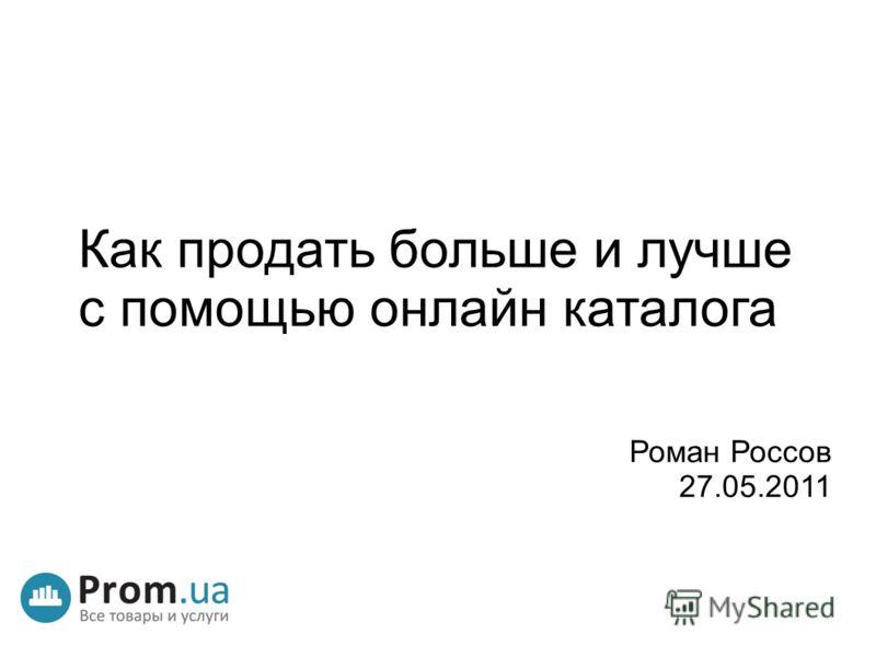 Как продать больше и лучше с помощью онлайн каталога Роман Россов 27.05.2011