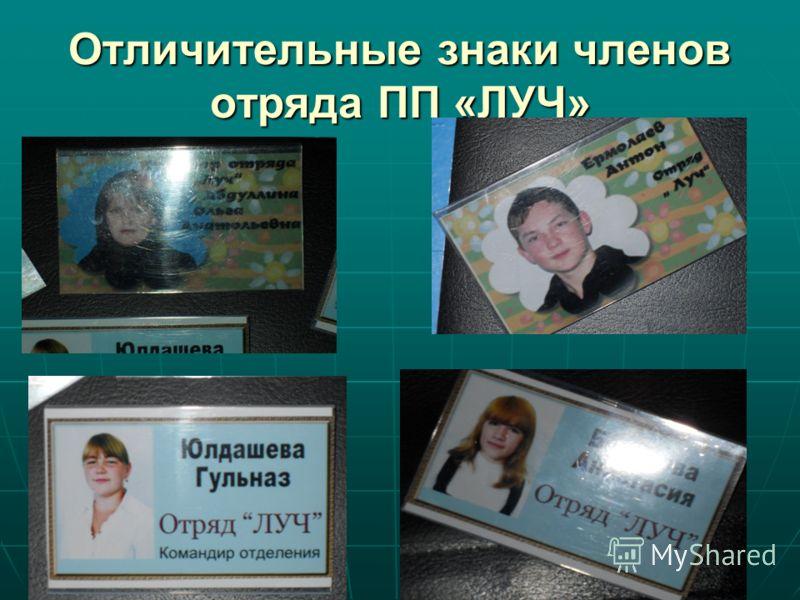 Отличительные знаки членов отряда ПП «ЛУЧ»