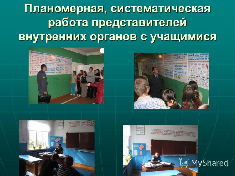 Планомерная, систематическая работа представителей внутренних органов с учащимися