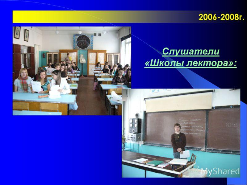 2006-2008г. Слушатели «Школы лектора»: