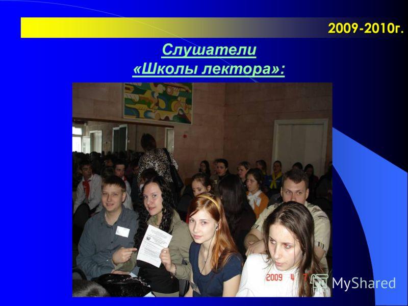 2009-2010г. Слушатели «Школы лектора»:
