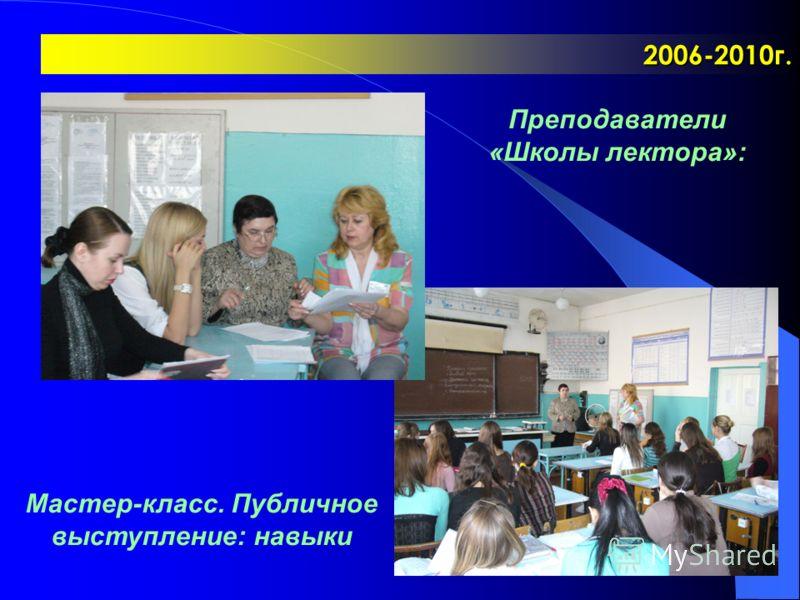 2006-2010г. Преподаватели «Школы лектора»: Мастер-класс. Публичное выступление: навыки