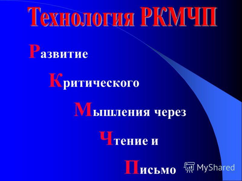 Р азвитие К ритического М ышления через Ч тение и П исьмо