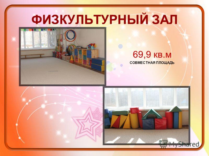 ФИЗКУЛЬТУРНЫЙ ЗАЛ 69,9 кв.м СОВМЕСТНАЯ ПЛОЩАДЬ