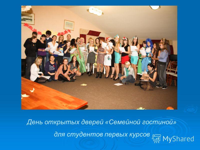 День открытых дверей «Семейной гостиной» для студентов первых курсов