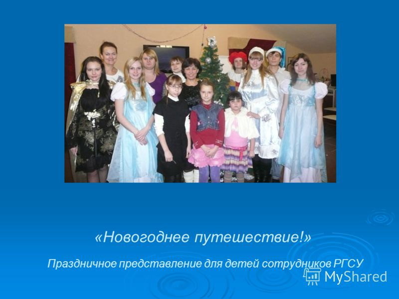 «Новогоднее путешествие!» Праздничное представление для детей сотрудников РГСУ