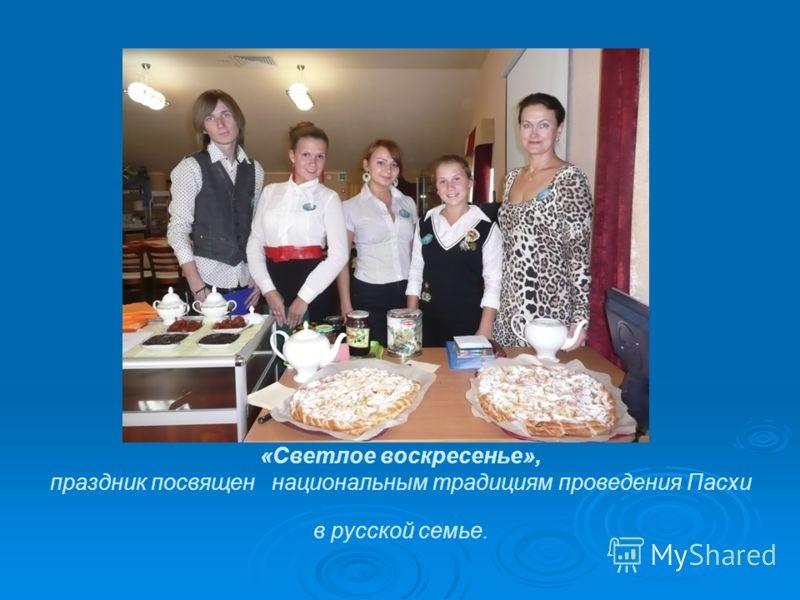 «Светлое воскресенье», праздник посвящен национальным традициям проведения Пасхи в русской семье.