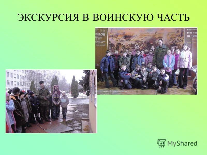 ЭКСКУРСИЯ В В ОИНСКУЮ Ч АСТЬ