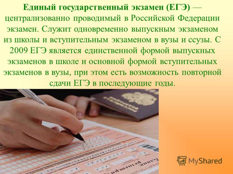 Психолого-педагогическое сопровождение учащихся при подготовке к экзаменам егэ