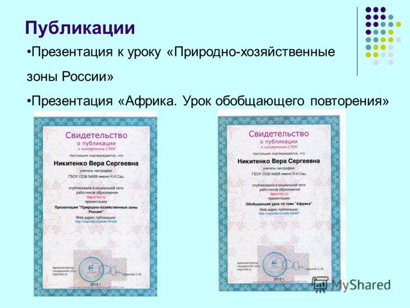 Публикации Презентация к уроку «Природно-хозяйственные зоны России» Презентация «Африка. Урок обобщающего повторения»