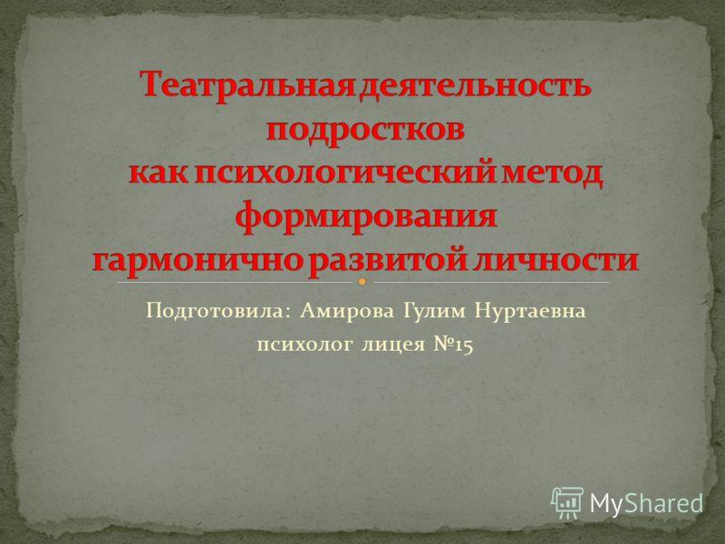 Подготовила: Амирова Гулим Нуртаевна психолог лицея 15
