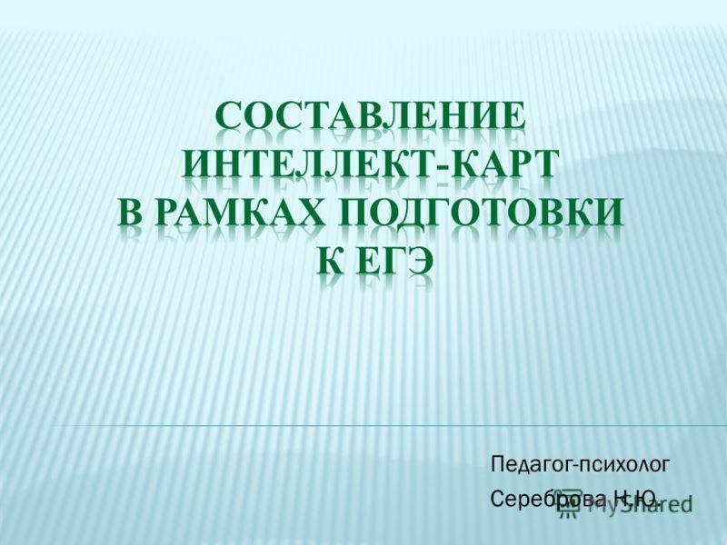 Педагог-психолог Сереброва Н.Ю.