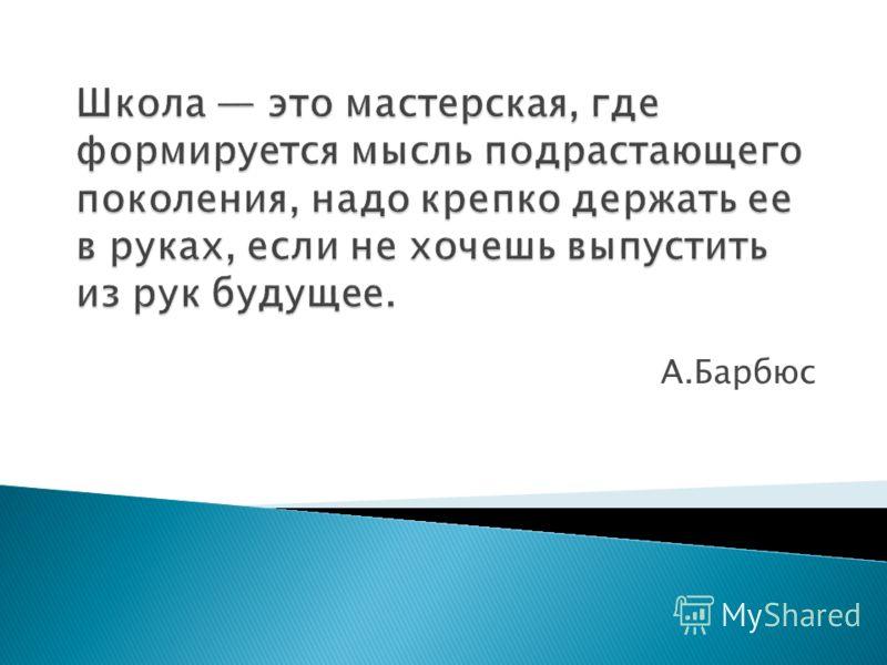 А.Барбюс
