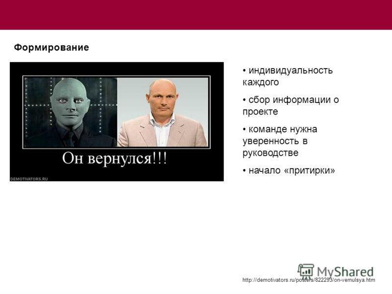 Формирование http://demotivators.ru/posters/822293/on-vernulsya.htm индивидуальность каждого сбор информации о проекте команде нужна уверенность в руководстве начало «притирки»