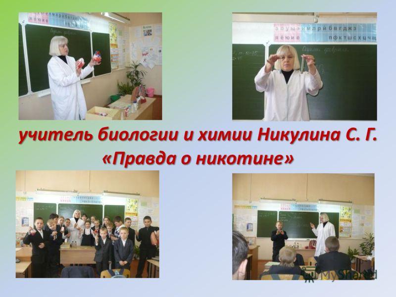 учитель биологии и химии Никулина С. Г. «Правда о никотине»