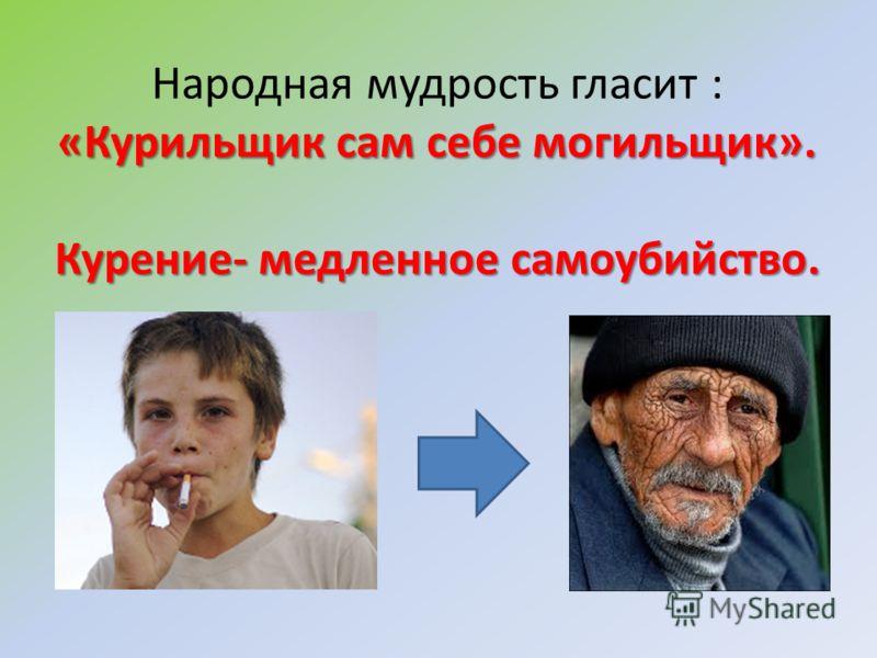 «Курильщик сам себе могильщик». Курение- медленное самоубийство. Народная мудрость гласит : «Курильщик сам себе могильщик». Курение- медленное самоубийство.