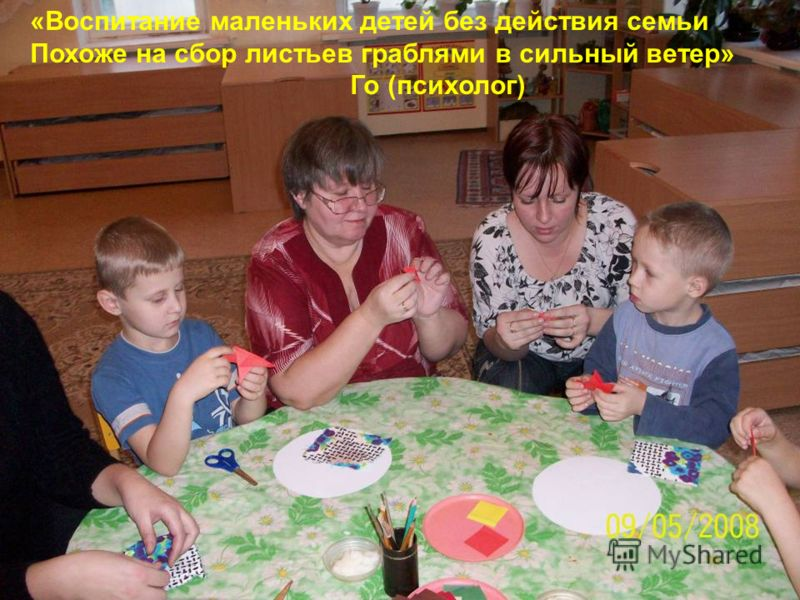 «Воспитание маленьких детей без действия семьи Похоже на сбор листьев граблями в сильный ветер» Го (психолог)