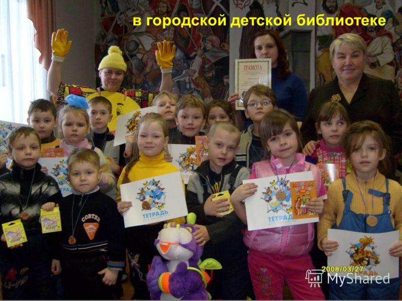 в городской детской библиотеке