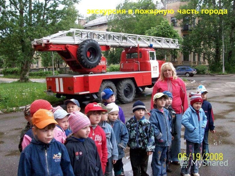 экскурсия в пожарную часть города
