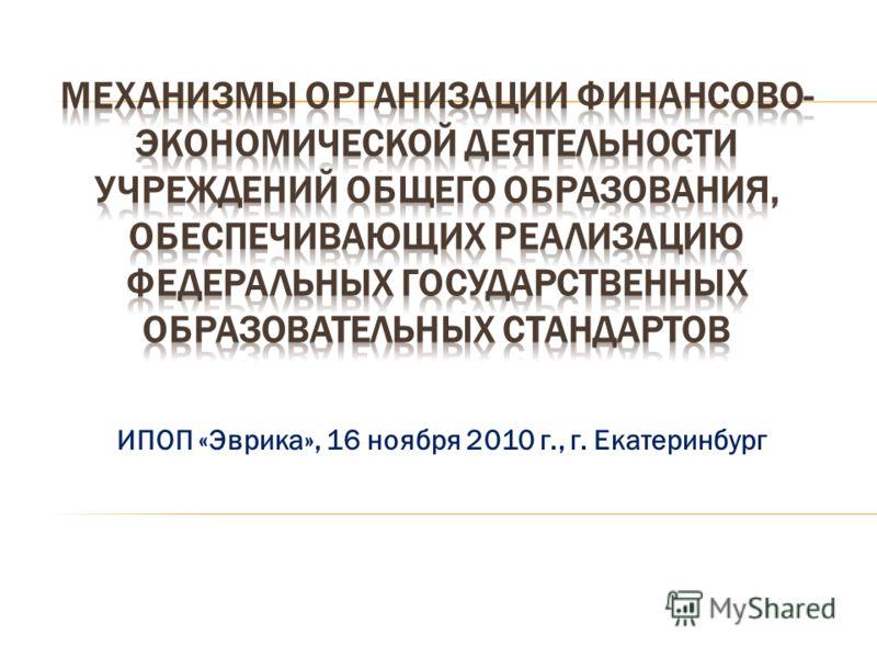 ИПОП «Эврика», 16 ноября 2010 г., г. Екатеринбург