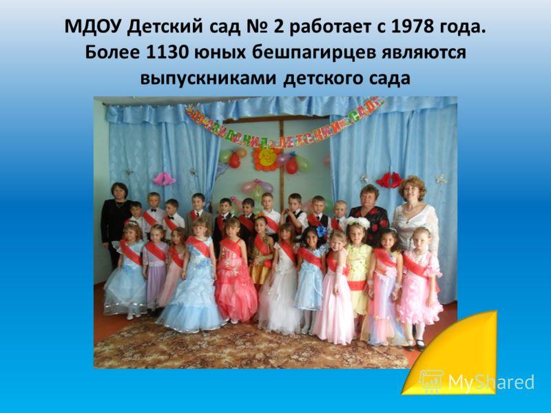 МДОУ Детский сад 2 работает с 1978 года. Более 1130 юных бешпагирцев являются выпускниками детского сада